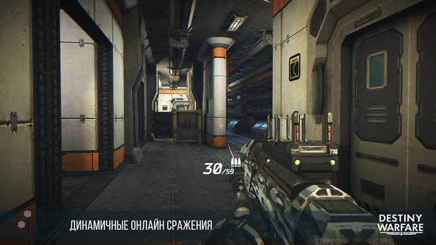 Destiny Warfare screenshot 14