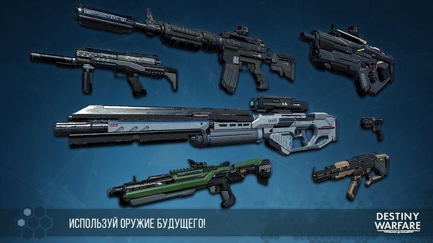 Destiny Warfare screenshot 5