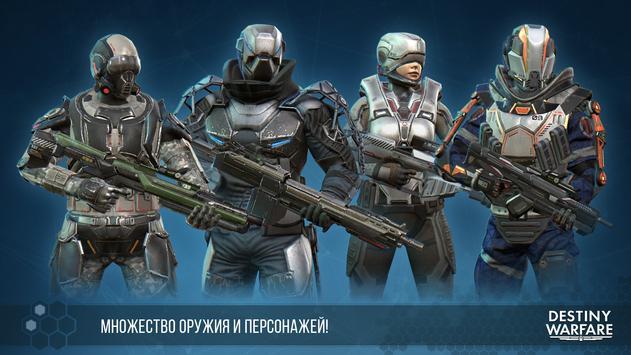 Destiny Warfare screenshot 6