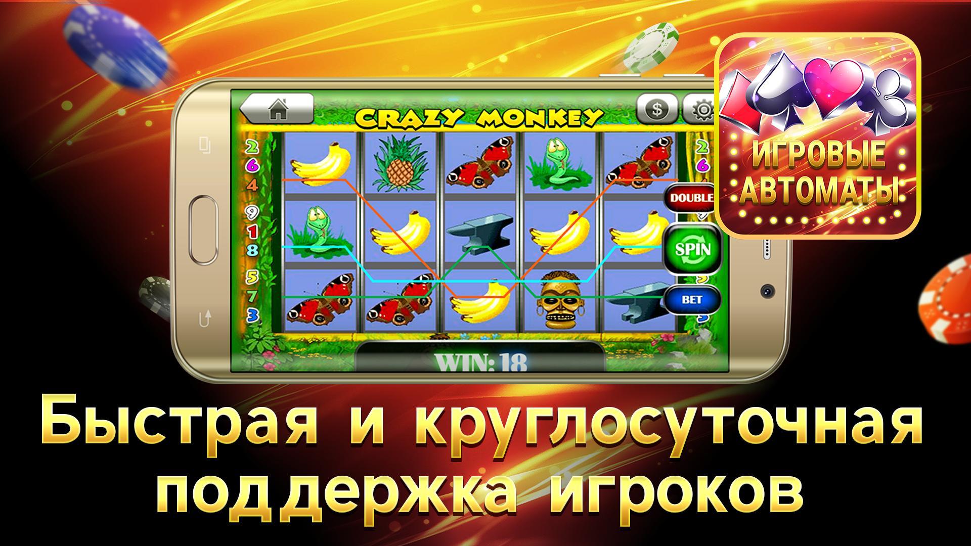 на игровые скачать телефон игровые автоматы симуляторы