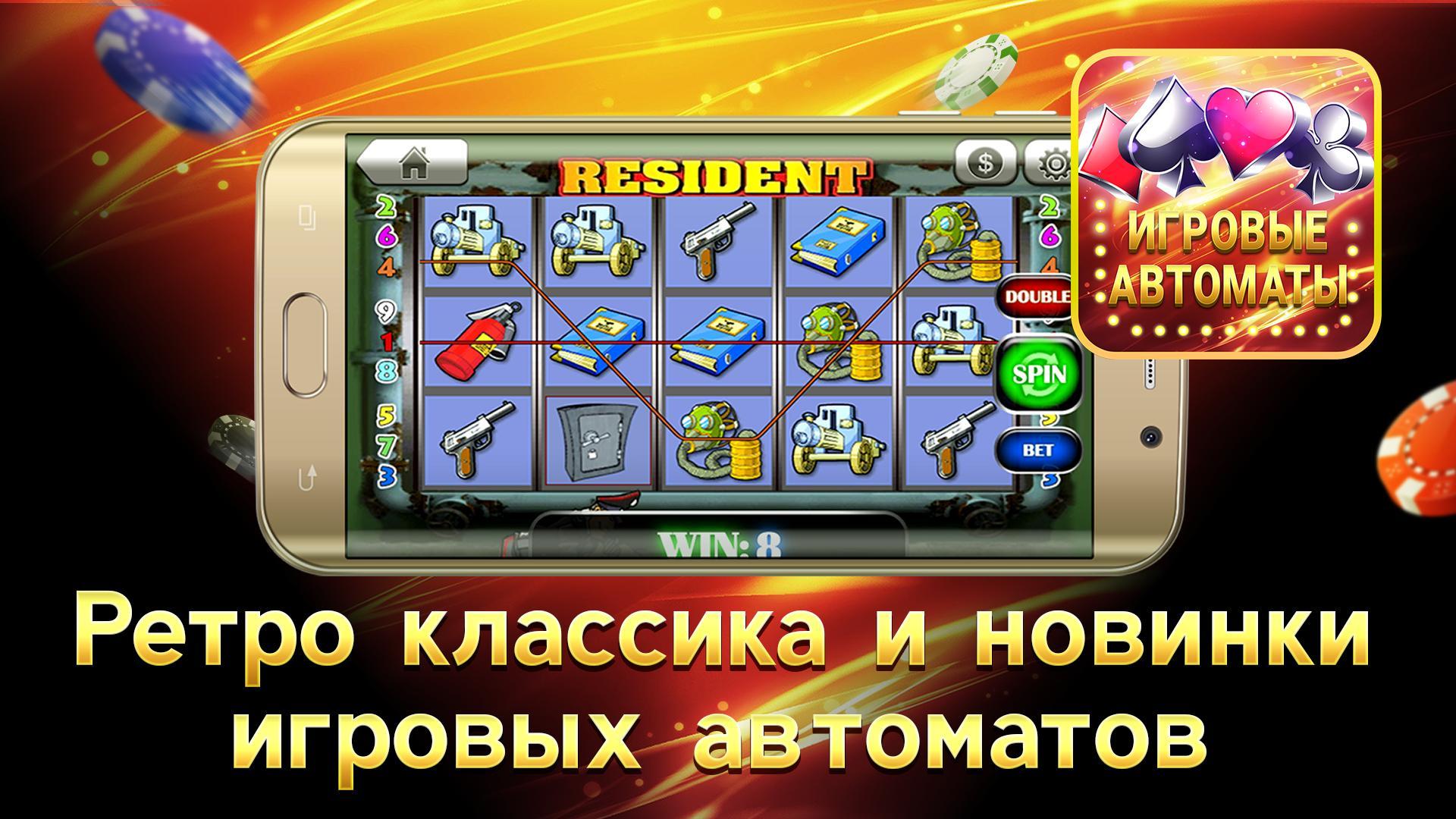 Игровые слоты новинки открыть онлайн казино сколько стоит