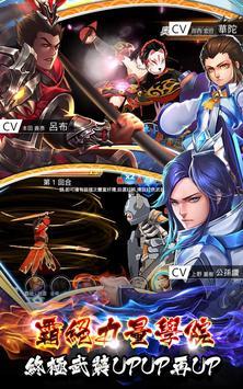 終極M三國——最強三國時空大戰 screenshot 9