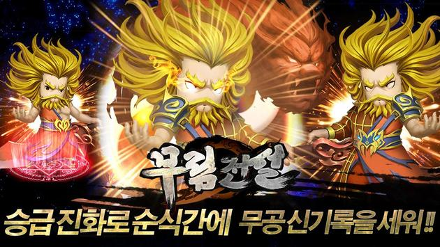 무림전설 apk screenshot