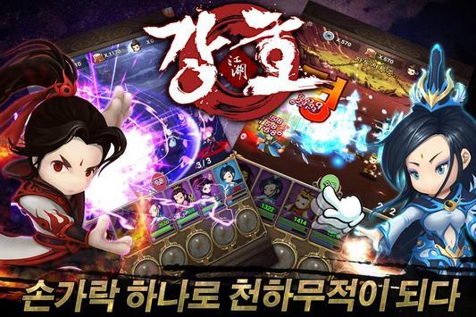 강호 poster