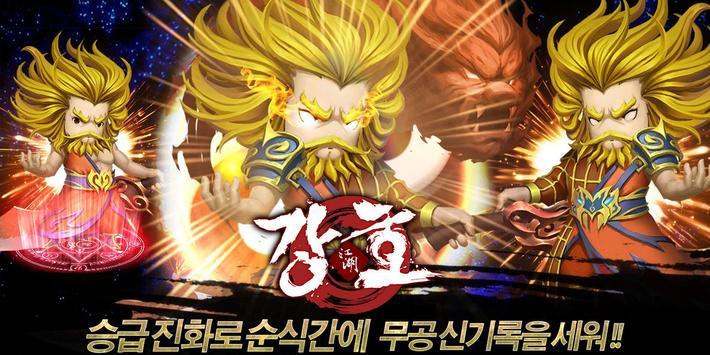 강호 apk screenshot