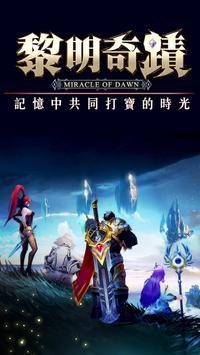 黎明奇蹟 poster