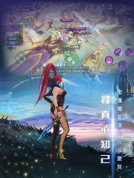 黎明奇蹟 screenshot 8