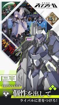 機動戦隊アイアンサーガ screenshot 6
