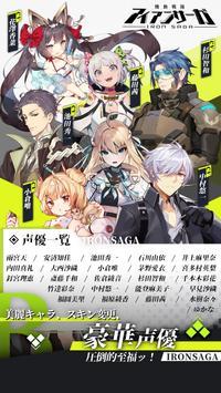 機動戦隊アイアンサーガ (Unreleased) screenshot 6