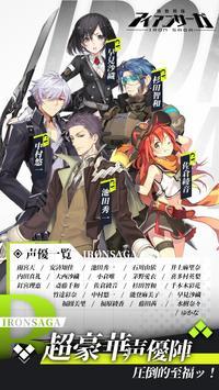 機動戦隊アイアンサーガ screenshot 8