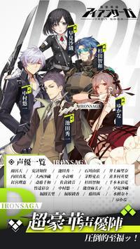 機動戦隊アイアンサーガ (Unreleased) screenshot 19