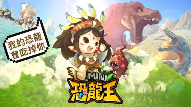 MINI恐龍王 poster