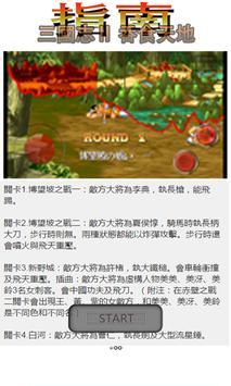 Arcade Guide (Three Kingdoms II - Tenchi wo Kurau) screenshot 1