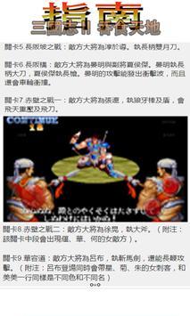 Arcade Guide (Three Kingdoms II - Tenchi wo Kurau) screenshot 2