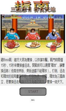 Arcade Guide (Three Kingdoms II - Tenchi wo Kurau) screenshot 3