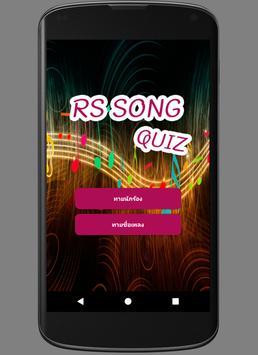 ทายชื่อเพลง ทายชื่อนักร้อง screenshot 1