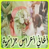 اغاني اعراس جزائرية 2017 icon