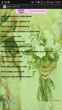 اغاني اعراس جزائرية 2017 apk screenshot