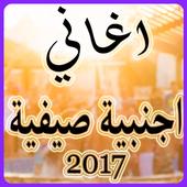 أغاني اجنبية 2017 صيفية icon