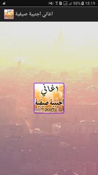 أغاني اجنبية 2017 صيفية poster