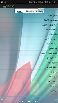 اغاني فلسطينية screenshot 3