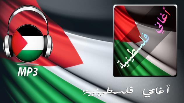 اغاني فلسطينية poster