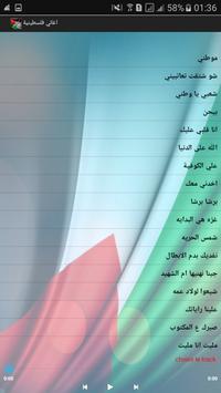 اغاني فلسطينية screenshot 2