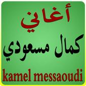 اغاني كمال مسعودي icon