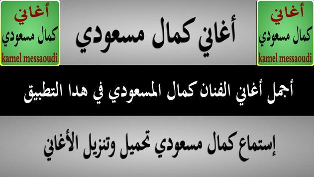 اغاني كمال مسعودي poster