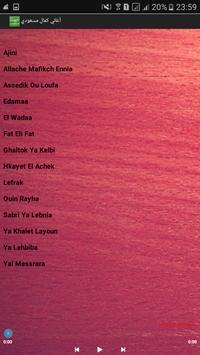 اغاني كمال مسعودي apk screenshot