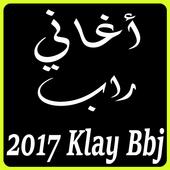 اغاني كلاي بيبي جي klay bbj 2017 icon