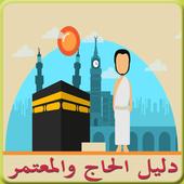 دليل مناسك الحج و العمرة Zeichen