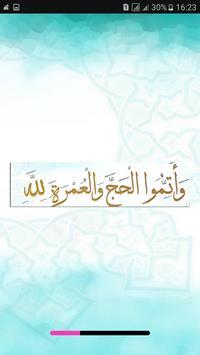 دليل مناسك الحج و العمرة APK-Bildschirmaufnahme