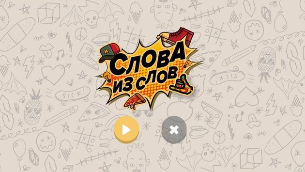 Слова из слов screenshot 5