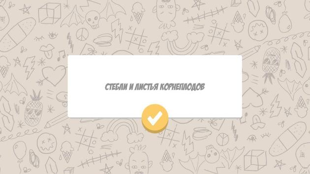 Слова из слов screenshot 9
