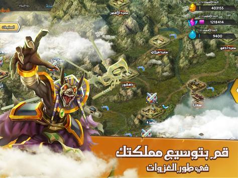 فجر الاسطورة apk screenshot