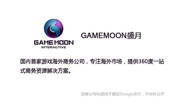 Gamelune平台SDKDemo apk screenshot