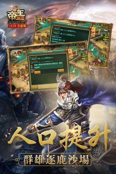 戰略三國志-王者天下-poster
