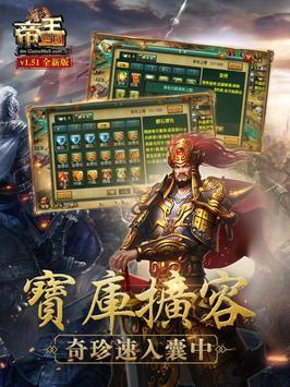 戰略三國志-王者天下 APK-screenhot
