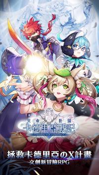 卡德里亞戰記 poster