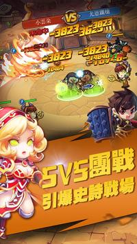 超萌戰紀Go-開啟全民劃戰新時代 apk screenshot