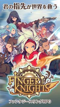 ファンタジースリングRPG フィンガーナイツ poster