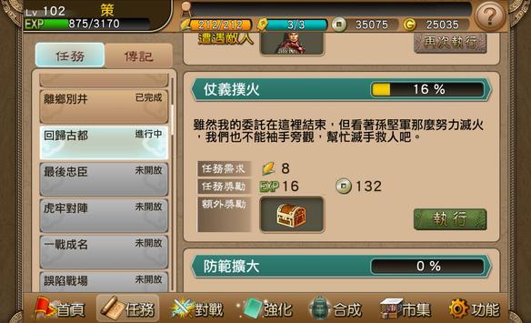 火鳳燎原手機版-歡迎進入八奇思考領域 apk screenshot