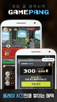게임팡 - 게임 아이템 무료 screenshot 2
