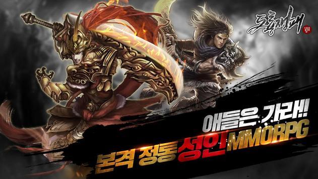 도룡쟁패:PK레전드 poster
