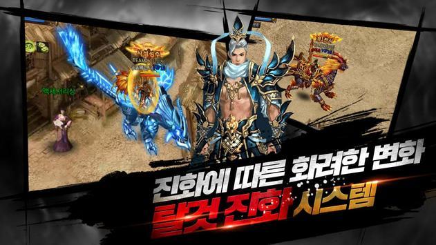 도룡쟁패:PK레전드 apk screenshot