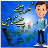How to Earn Money in Urdu icon
