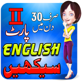 Learn English in Urdu 2