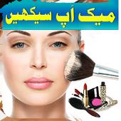 Makeup Karna Sikhiye icon