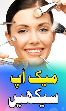 Makeup Karna Sikhiye poster